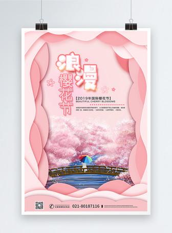 浪漫樱花节粉色系剪纸风海报