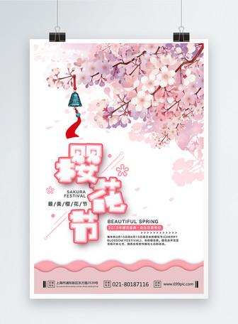粉色系樱花节海报