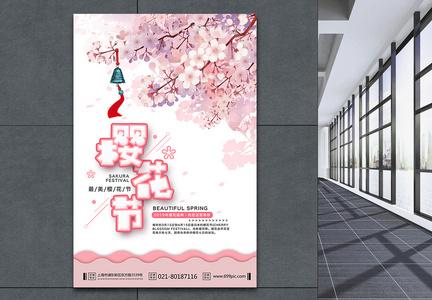 粉色系樱花节海报图片