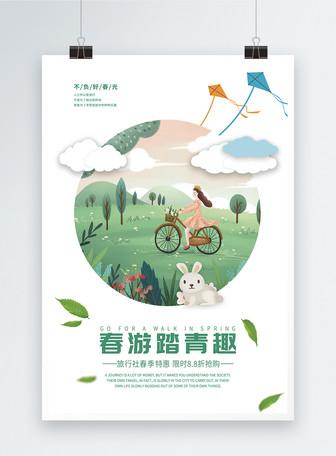 春游踏青趣旅行海报