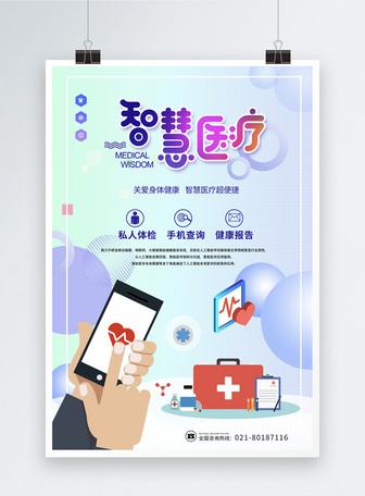 智慧医疗2.5D风海报