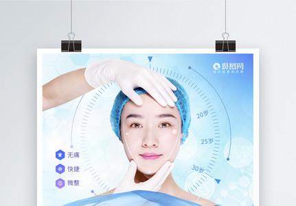 蓝色简洁医疗美容海报图片