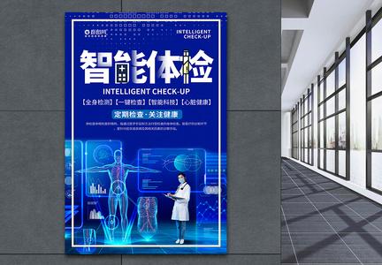 蓝色智能体检医疗健康宣传海报图片