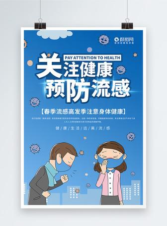 关注健康预防流感医疗健康宣传海报