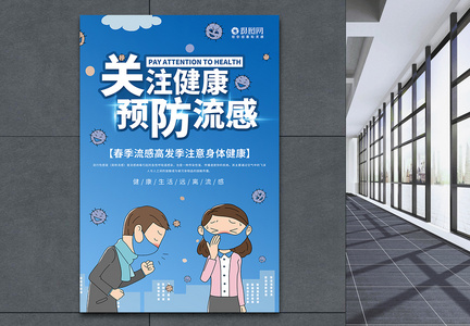 关注健康预防流感医疗健康宣传海报图片