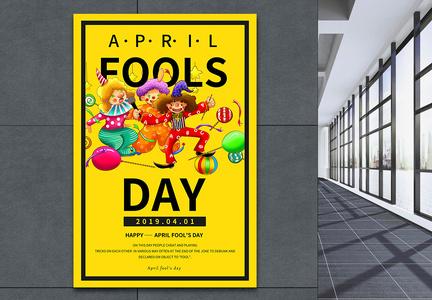 黄色纯英文愚人节宣传海报图片