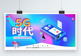 炫彩科技5G时代宣传展板图片