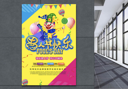 愚人节快乐促销海报图片