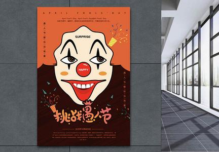挑战愚人节促销海报图片
