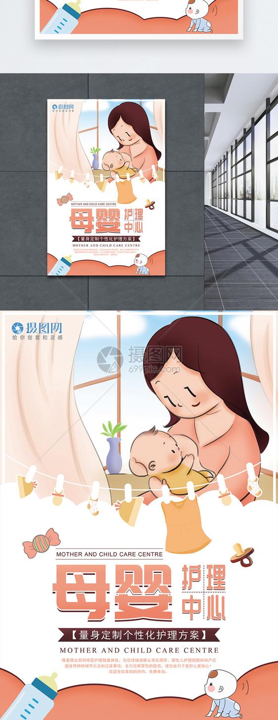 母婴护理中心宣传海报