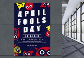 愚人节宣传英文海报图片