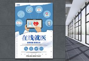 蓝色简洁在线就医宣传海报图片