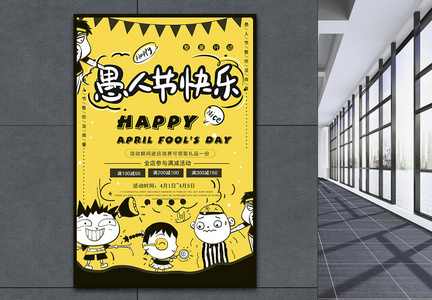 黄色愚人节快乐促销海报图片