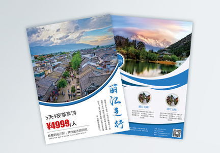 丽江之行旅游单页图片