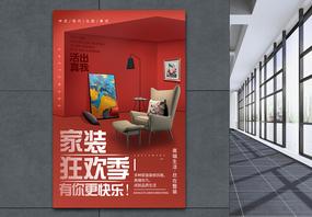 家装狂欢节海报图片