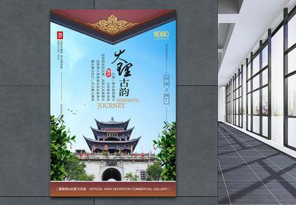 云南大理古城旅游海报图片