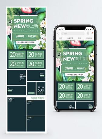 春季上新手机端模板