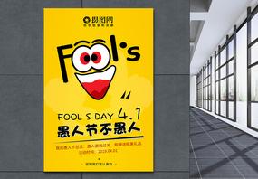 黄色系愚人节促销海报图片