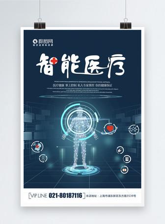 创意智能医疗设备海报