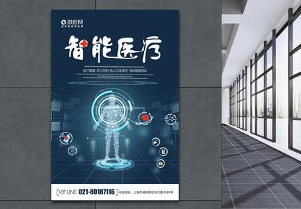 创意智能医疗设备海报图片