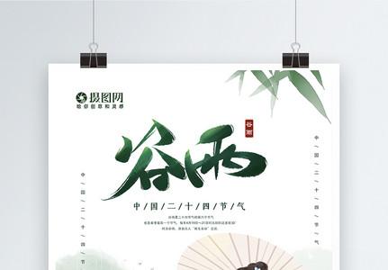 创意大气中国风谷雨24节气海报图片