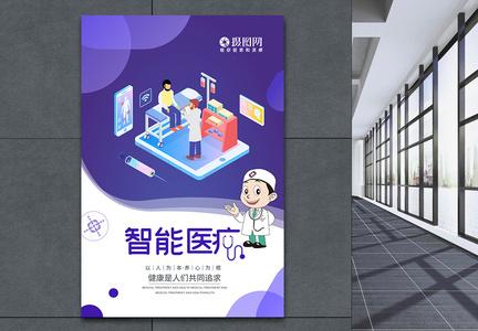 创意2.5D智能医疗海报图片