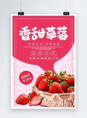 简约粉红色香甜草莓水果海报