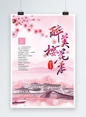 水墨风中国风樱花节海报