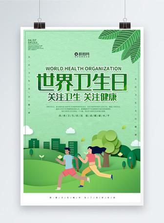 绿色剪纸世界卫生日海报
