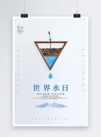 简约世界水日海报