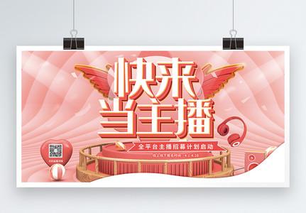 粉色舞台背景主播招募展板图片