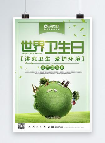 绿色创意世界卫生日海报