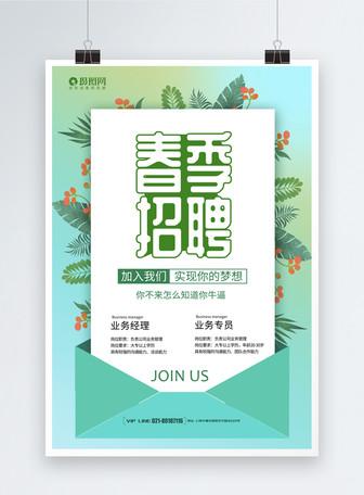 简洁绿色春季招聘海报