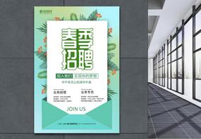 简洁绿色春季招聘海报图片
