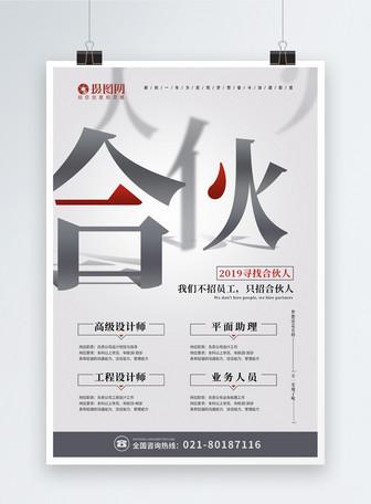 创意简洁合伙人招聘海报