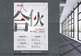 创意简洁合伙人招聘海报图片