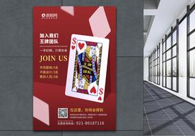 创意扑克牌招聘海报图片