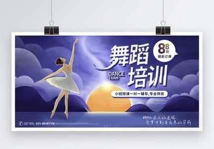 唯美系舞蹈培训宣传展板图片