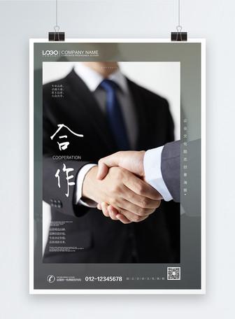简约团队合作企业文化创意海报