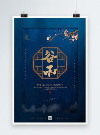 中国风谷雨24节气海报
