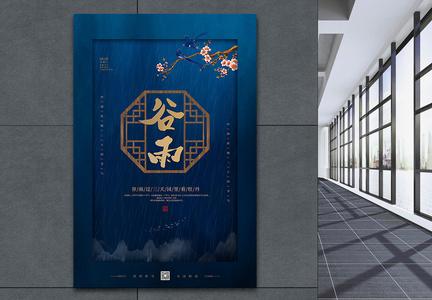 中国风谷雨24节气海报图片