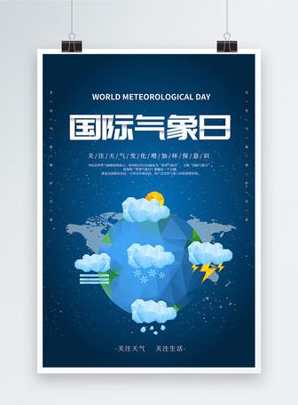 简约蓝色国际气象日海报