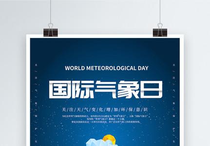 简约蓝色国际气象日海报图片