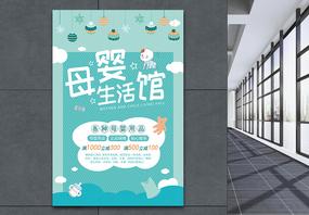 蓝色母婴生活馆满减促销海报图片