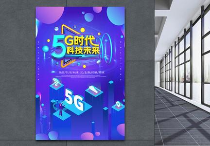 紫色炫酷5G立体字海报图片