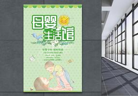 绿色清新母婴生活馆促销海报图片