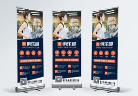深蓝色健身俱乐部宣传展架图片
