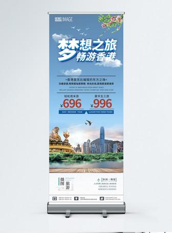 香港旅游周末游x展架