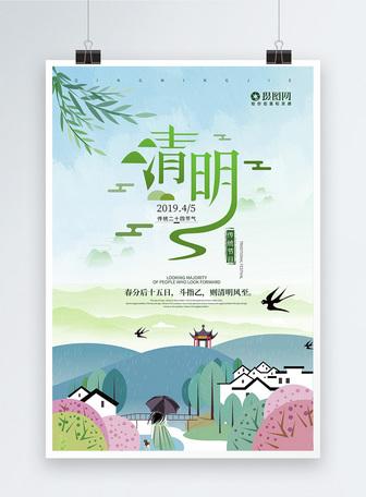 清明节清新节日海报