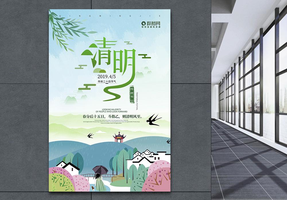 清明节清新节日海报图片